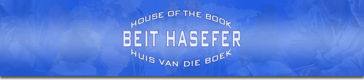 Beit Hasefer, House of the Book, Providers of Educational material such as books and software, for homeschooling or any educational training purposes. Subjects covered by us are afrikaans, english, maths, science, geography, accounting, biology, physics, chemistry, economics and much more.
